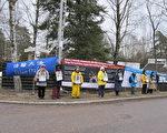 4月25日,芬兰部分法轮功学员到中领馆前和平抗议,呼吁中共立即停止对法轮功18年的残酷迫害。(李乐/大纪元)