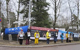 4月25日,芬蘭部分法輪功學員到中領館前和平抗議,呼籲中共立即停止對法輪功18年的殘酷迫害。(李樂/大紀元)