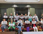 台湾人权工作者李明哲遭中共拘禁而失踪,引起国际间广泛关注。19日南加台美人对此表达严厉谴责,将联合世界人权组织向中共施压,直到放人。(袁玫/大纪元)