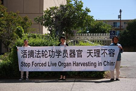 数十名部分洛杉矶法轮功学员于中领馆前集会中声援营救叶锦越。(徐绣惠/大纪元)