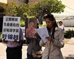 数十名部分洛杉矶法轮功学员于中领馆前集会中声援营救叶锦越。一位女学员回忆和叶锦越相处情形。(徐绣惠/大纪元)