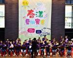 """由新竹县竹北市公所举办的""""2017春漾艺术飨宴""""音乐会,29日在台元科技园区文化厅登场。(竹北市公所提供)"""