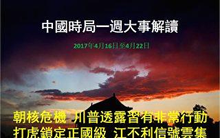 """上周(2017年第16周;4月16日至4月22日),朝鲜再度试射飞弹后,美国总统川普(特朗普)等高官强硬表态,川普称北京正采取""""非比寻常的举动""""处理朝鲜核武问题;习当局则在文宣、外交以及军事部署上有一系列异动。习当局出台官员财产申报新规,最高检开放举报正国级高官,习近平十九大代表选区由上海变更为贵州。(大纪元合成图片)"""