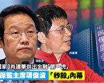 今年2月已傳被調查的中共保監會主席、中共中央委員項俊波,昨日(9日)被中紀委正式宣佈因涉嫌嚴重違紀受查。(大紀元)