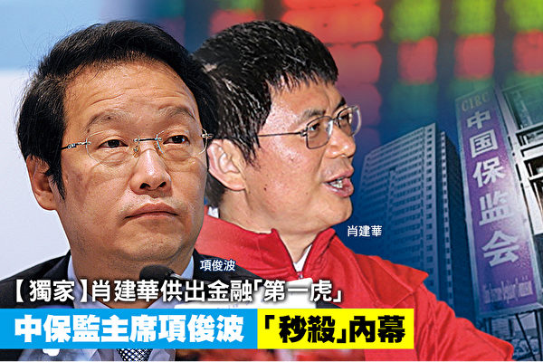 今年2月已传被调查的中共保监会主席、中共中央委员项俊波,昨日(9日)被中纪委正式宣布因涉嫌严重违纪受查。(大纪元)