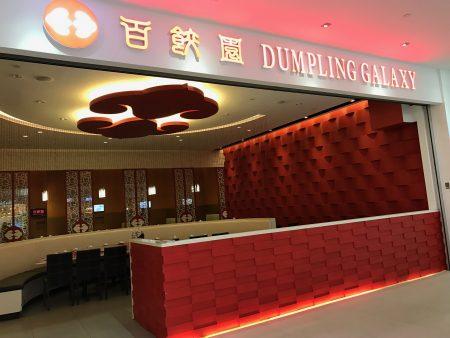 位于法拉盛的百饺园,装修上采用中国元素。