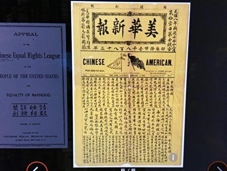 1882年排华法案通过的次年,王清福创办了纽约首家华文报纸《美华新报》。