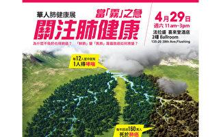 新唐人電視臺和大紀元時報媒體集團將於4月29日在法拉盛喜來登酒店舉辦「新唐人華人肺健康展」。(大紀元)