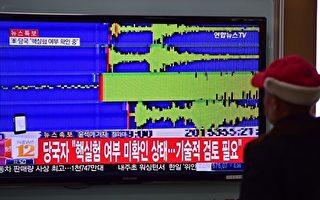 2016年1月6日,朝鮮進行第四次核試驗,外界測到相當於5.1級地震,中國東北有震感。(YEON-JE/AFP/Getty Images)