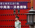 明天控股集团掌门人肖建华由香港被带回大陆接受调查后,中南海消息称,习当局上半年重点清理金融界,下半年则重点清理文艺界,目的是撼动曾庆红、江泽民家族的核心利益。4月份以来的两周时间内,习当局连续掀起五波清洗行动与金融监管风暴,显示针对金融界及文艺圈的清洗正在展开。(Feng Li/Getty Images)