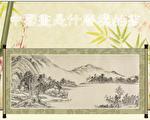 中国画重意境,外延无止境。(Fotolia,维基百科/大纪元合成)