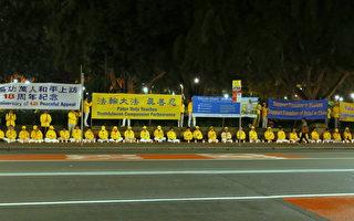 2017年4月24日傍晚,悉尼部分法輪功學員三百多人聚集在悉尼市中心的海德公園,以燭光靜坐活動來紀念發生於1999年4月25日的萬名法輪功學員中南海和平上訪18周年。 (何蔚/大紀元)