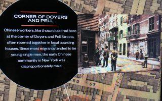 曼哈頓唐人街的介紹,圖文並茂的描述了華埠是如何從充滿異國風情的「小義大利」,漸漸變成世界聞名的中國城。 (于佩/大紀元)