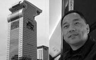 中共官方发通缉令 郭文贵VOA爆料被中断