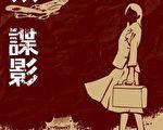 《雁城谍影》(远流出版 提供)