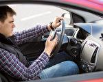 圖:新澤西州4月份執行「開車發短信罰款」(U Drive, U Text, U Pay),預計這個月新州警察會為此開出數千罰單。(Fotolia)