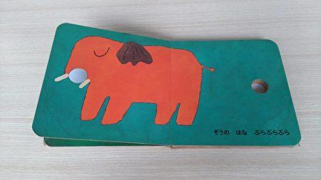 绘本《このゆび なあに》,五味太郎作品。此书的特色是,可将手指头穿过页面中的孔洞,手指头就成了图画中动物身体的一部分。随着手指的移动或摆动,带给孩子无限的想像力和乐趣。(李梅翻摄/大纪元)