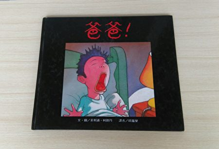 法国经典绘本《爸爸!》,菲利浦.科朗坦作品。整本书语言诙谐幽默,让孩子学会面对自己幻想中的恐惧。(李梅翻摄/大纪元)