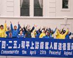 4月24日晚,旧金山湾区法轮功学员,在中领馆前烛光夜悼四•二五和平上访18周年。(曹景哲/大纪元)
