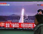 2017年4月5日,朝鲜向日本海发射了弹道导弹,并在电视上进行宣传。(AFP PHOTO / JUNG Yeon-Je)