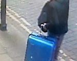 大曼彻斯特警察局5月29日发布的照片,显示炸弹袭击前几小时凶手阿贝迪携带蓝色手提箱。 (AFP PHOTO / GREATER MANCHESTER POLICE)