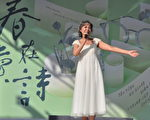 名音樂製作人黃介文以甜美的歌聲獻唱〈青春舞曲〉、〈愛的箴言〉等組曲。(賴月貴/大紀元)