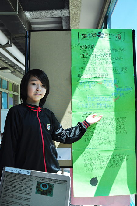 「康橋Time」特色課程展出成果之一:研究磁鐵風扇。(賴月貴/大紀元)