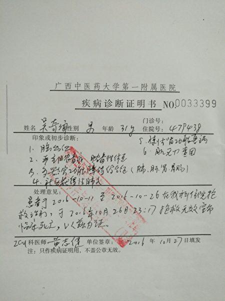 2016年10月26日31岁的吴奇海在广西中医药大学第一附属医院救治无效死亡。(家属提供)