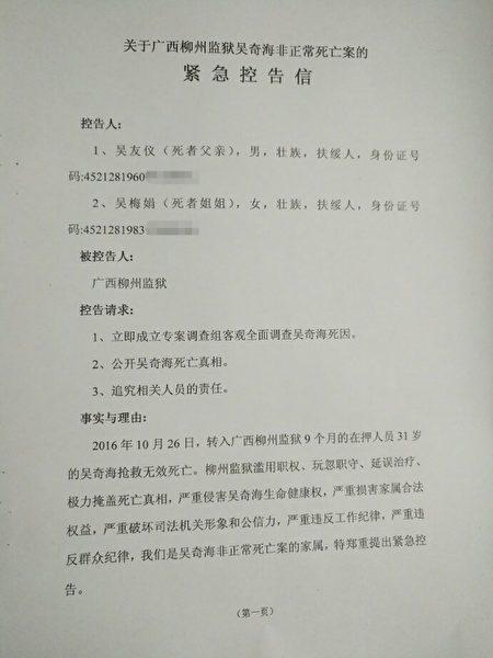 吴友仪的控告信(家属提供)