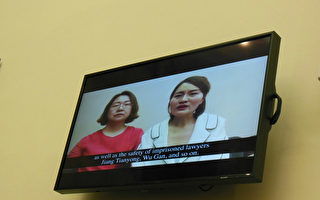 大陸維權律師王全璋的妻子李文足、李和平的妻子王峭嶺,5月18日視頻作證參加美國國會聽證會。(李辰/大紀元)