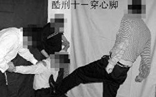 毒打酷刑演示(明慧網)