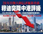 国际三大评级机构之一的穆迪,昨日突然公布将中国信贷评级从Aa3下调至A1,预料未来几年中国金融实力前景将恶化,债务将进一步攀升。(大纪元合成图)