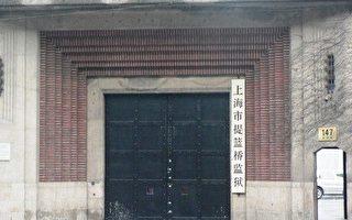 图为上海市提篮桥监狱。邹飞宇在这里被关押近5年。(明慧网)