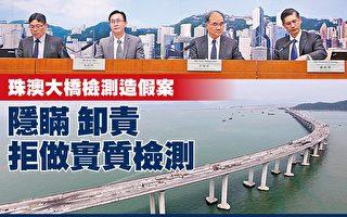耗資逾千億港元興建的港珠澳大橋香港段工程日前被揭露石屎(混凝土)檢測造假醜聞,廉政公署拘捕21人。(大紀元合成圖)