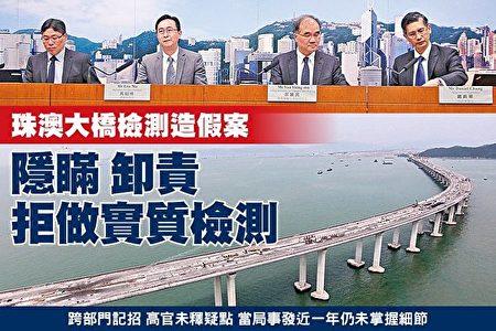 耗资逾千亿港元兴建的港珠澳大桥香港段工程日前被揭露混凝土检测造假丑闻,廉政公署拘捕21人。(大纪元合成图)