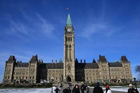 加拿大渥太华国会山(大纪元图片库)