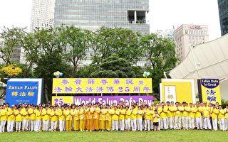 新加坡庆祝法轮大法日 民众赞赏真善忍