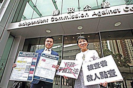 香港本土的毛孟静(右)及范国威(左)到廉署举报梁振英周浩鼎企图隐瞒,直至事件被揭发才承认。(大纪元)