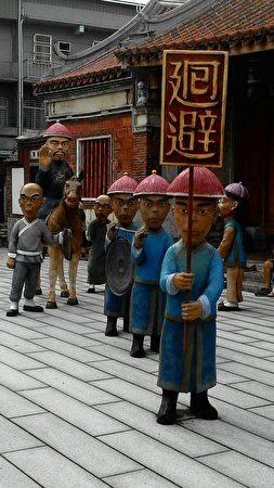 鳳儀書院裡仿真人的Q版曹公人偶塑像,呈現曹公出巡之歷史故事。(曾晏均/大紀元)