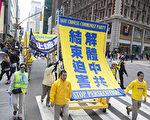 017年5月12日,纽约上万人举行庆祝法轮大法弘传世界25周年活动,并举行横贯曼哈顿中心42街的盛大游行。(季媛/大纪元)