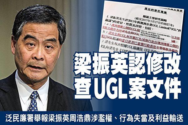 周浩鼎呈交给立法会秘书处的文件,显示原封不动采用梁振英(CEO_CE)对UGL调查文件的修改。(大纪元合成图)
