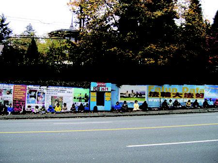 温哥华市中心Granville街3380号,中共领事馆所在地,温哥华部分法轮功学展示揭露中共迫害的真相展板。(大纪元图片)