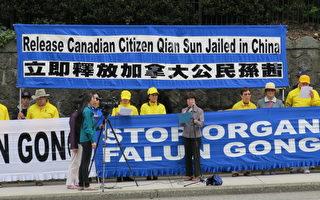 温哥华法轮功学员呼吁营救加国公民孙茜
