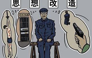 中共「思想改造」運動讓中國知識分子無休止地自我踐踏和自我奴役,打垮了知識分子的獨立人格,逐步磨滅了知識分子的個性和獨立思考的能力,從而令他們蛻變成為為中共政治服務的工具。(大紀元資料圖片)