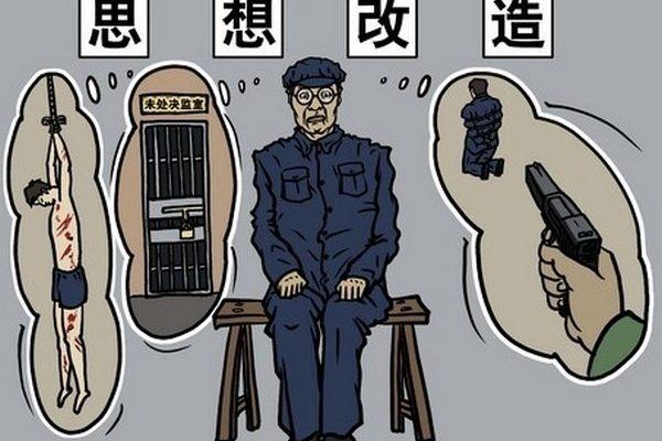 """中共""""思想改造""""运动让中国知识分子无休止地自我践踏和自我奴役,打垮了知识分子的独立人格,逐步磨灭了知识分子的个性和独立思考的能力,从而令他们蜕变成为为中共政治服务的工具。(大纪元资料图片)"""