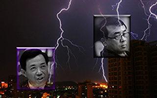 """近期重庆官场大地震。有消息指,当局清除""""薄、王""""遗毒及抓捕其余党行动正在进行。(合成/大纪元)"""