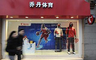 美国贸易代表办公室(USTR)发布2017年《特别301报告》,中国因对知识产权的保护不力、连续28年入榜。图为被山寨的美球星乔丹体育用品。(PETER PARKS / AFP)