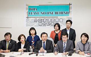 民進黨團外交國防、衛環委員會立委9日共同召開記者會,對中共阻撓台灣參與WHA表達最嚴正的抗議。(陳柏州/大紀元)