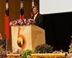 「第五屆全球僑務會議」17日在高雄展覽館舉行閉幕典禮,副總統陳建仁出席致詞。(李怡欣/大紀元)