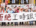 團結工聯等團體26日召開記者會,揚言要發起網路連署,反對《勞基法》改惡,並要求提案立委撤簽。(陳柏州/大紀元)